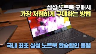 삼성 노트북 구매시 가장 저렴하게 구매하는 방법! (국…