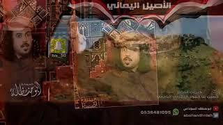 شيله الاصيل اليماني اداء ابو حنظله/ كلمات حسين الفليسي اليافعي