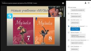Учебник на уроке музыки: аргументы ЗА и ПРОТИВ. 7 класс