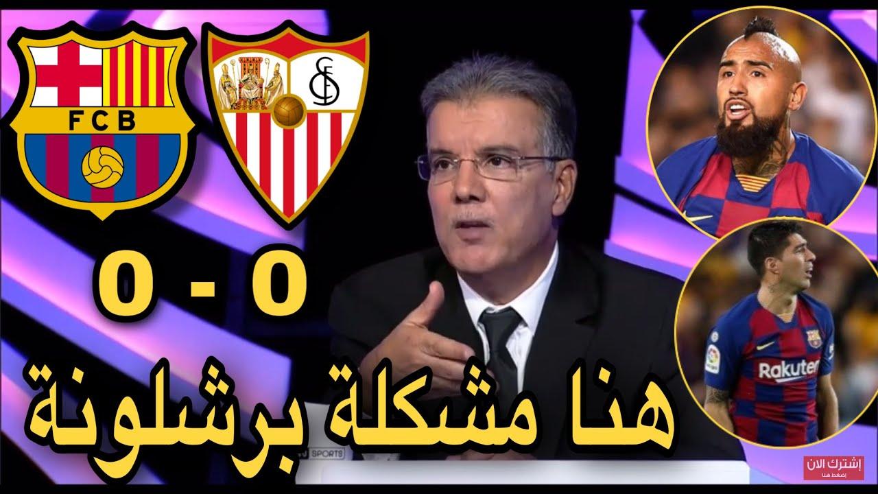 ملخص تحليل مباراة برشلونة واشبيلية 0-0 إشبيلية ينتزع نقطة ثمينة من أنياب برشلونة