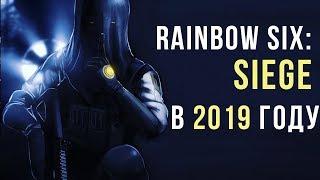 Rainbow Six: SIege в 2019 году - Обзор