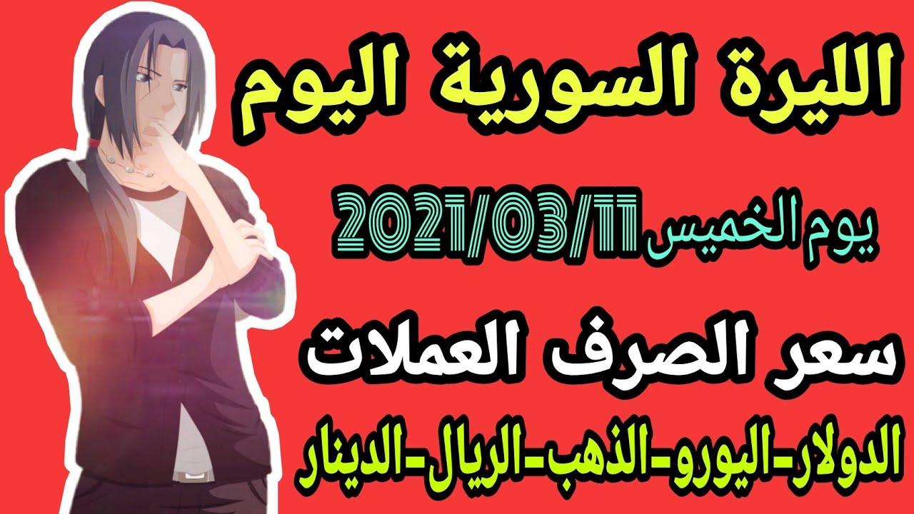 سعر الدولار في سوريا اليوم الخميس 2021 03 11 اسعار الذهب في سوريا الليرة السورية الريال الدينار Youtube