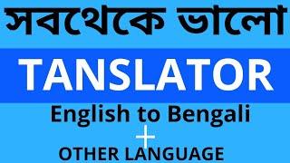 Best translator app for translate bengali to english language|#BestTranslator screenshot 2