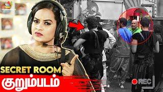 Kamal Sir தட்டி கேக்கணும் | Suja's Secret Room | Suresh, Rio, Bigg Boss 4, Vijay TV, IG Boss, Epi 3
