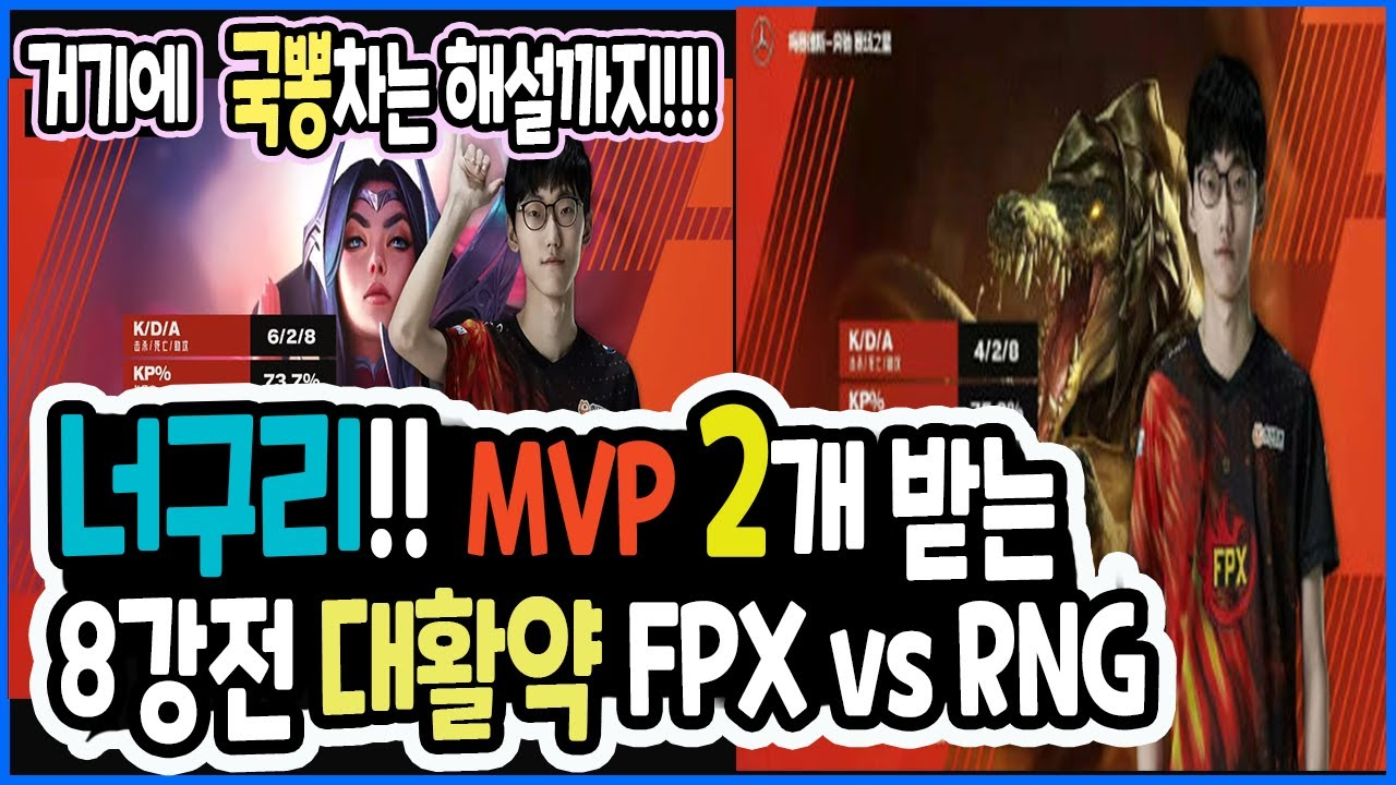 국뽕차는 FPX 너구리의 미친활약 MVP2개 받아버리기 + 너구리 인터뷰까지 Fpx vs Rng 8강전 3:0