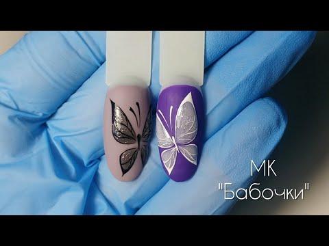 Видео уроки бабочки на ногтях