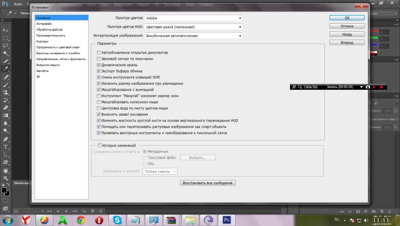 Как сделать русский язык в фотошопе ps