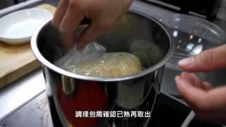 調理包教學影片(養生鮮蔬義大利麵)