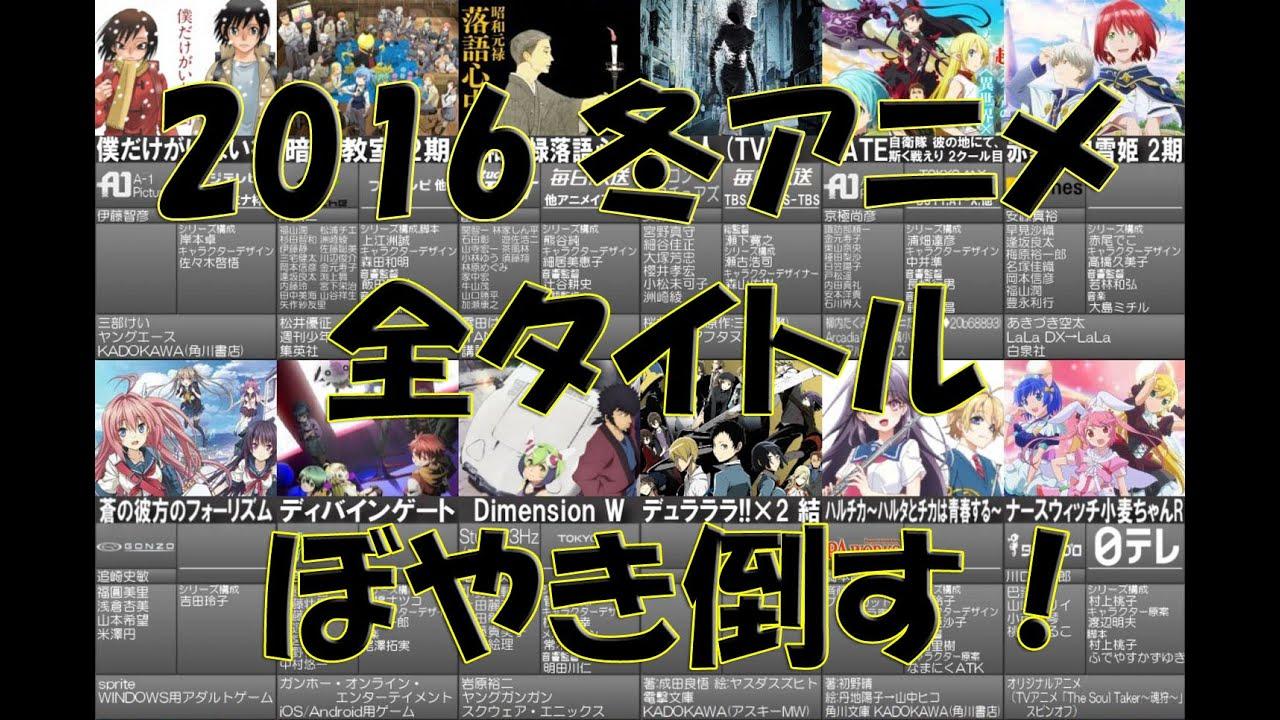 2016冬アニメ 全タイトルを ぼやき倒す! - YouTube