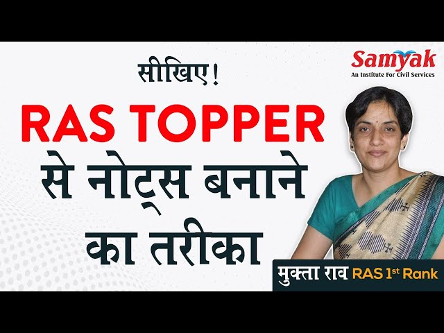 Learn ! How to make notes | Civil services notes making strategy by RAS 2018 Topper Mukta Rao.