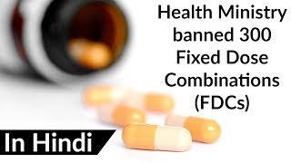 Fixed Dose Combination क्या हैं? Over 300 FDCs banned by Health Ministry, Current Affairs 2018