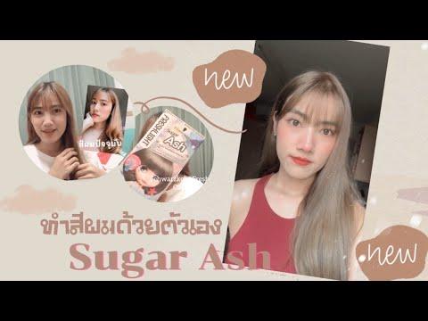 Howto✨ย้อมผมเองด้วยโฟม Schwarzkopf: Color Sugar Ash🛁 สีน้ำตาลเทาเข้มปังๆงบหลักร้อย💸 | pepopupae