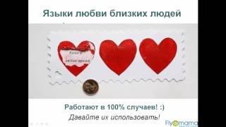 Как Определить Язык Любви - Света Гончарова || Флаймама || Успевай любить