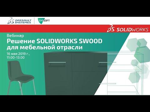 SolidWorks Standard - лицензия, русская версия, цена - на