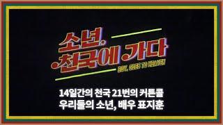피오 극단소년 연극 커튼콜 잔망모음+마지막공연 에피소드 편집 소년천국에가다 극단소년