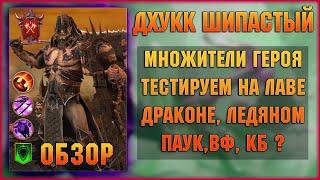 Дхукк Шипастый - А этот ОРК Хорош! - RAID Shadow Legends