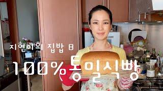 100%통밀식빵 | 통밀빵 통밀식빵 빵만들기 전자렌지오…