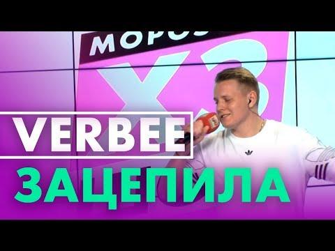 VERBEE - Зацепила на Радио ENERGY!