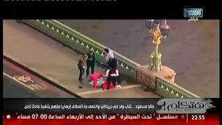هتكلم | خالد مسعود .. شاب ولد في بريطانيا زانتهى به المطاف إرهابيا !