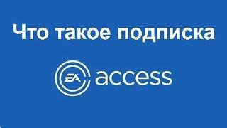 Что такое подписка EA Access