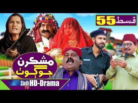 Mashkiran Jo Goth EP 55 | Sindh TV Soap Serial | HD 1080p |  SindhTVHD Drama