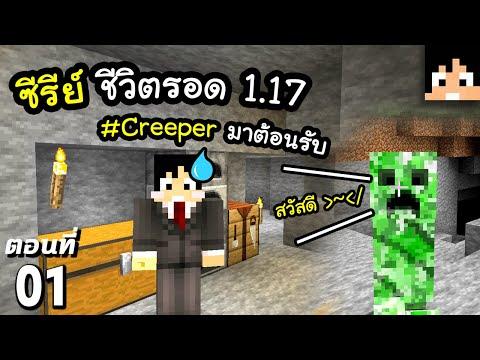 มายคราฟ 1.17: ชีวิตรอดคืนแรกกับ Creeper #1 | Minecraft เอาชีวิตรอดมายคราฟ