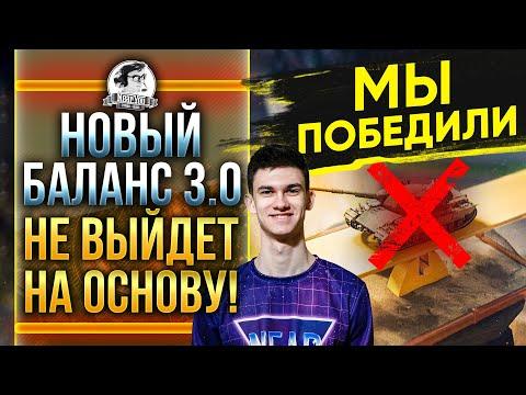 РУБИКОН 3.0 - Новый Баланс WoT НЕ ВЫЙДЕТ на ОСНОВУ!