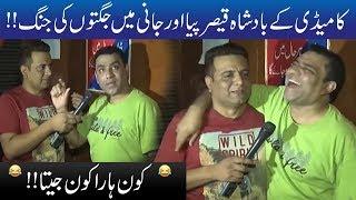 Comedy King Kaiser Piya Aur Jani Main Jugat Muqabla!! | Seeti 42 | City 42