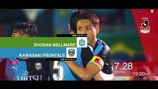 明治安田生命J1リーグ 第18節 湘南vs川崎Fは2018年7月28日(土)BM...
