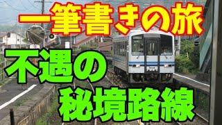 【迷列車の旅】不遇の秘境路線 山陰鉄道の旅【3】
