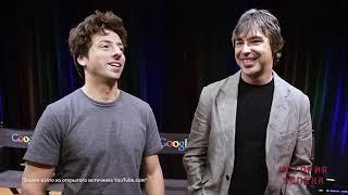 Фото История успеха  создатель поисковой системы Google