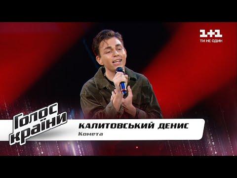 Денис Калитовский —