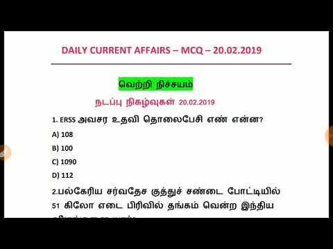 Daily Current Affairs | 20.02.2019 | 20 February 2019 | Model Test | தினசரி நடப்பு நிகழ்வுகள் |