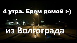 Возвращаемся из Волгограда // жизнь в деревне // семья в деревне