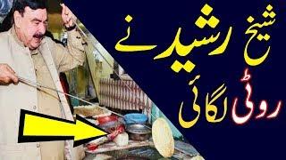 Sheikh Rasheed Making Roti In Tandoor.