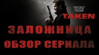 """ЗАЛОЖНИЦА """"TAKEN"""" ОБЗОР СЕРИАЛА"""