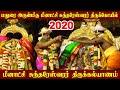 Madurai Meenakshi kalyanam 2020   மதுரை மீனாட்சி சுந்தரேஸ்வரர் திருக்கல்யாணம்   Thirukalyanam