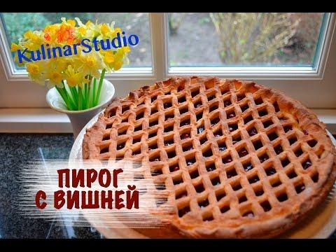 Пироги с вишней, рецепты с фото на : 128
