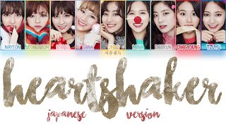 TWICE - Heartshaker Japanese Version color coded lyrics | ENG, KAN, ROM