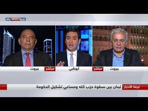 لبنان بين سطوة حزب الله ومساعي تشكيل الحكومة  - نشر قبل 50 دقيقة