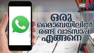 how to install two whatsapp in one android phone