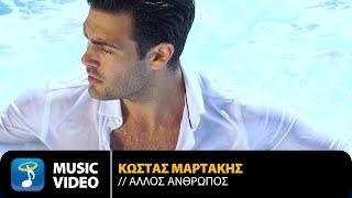 Κώστας Μαρτάκης - Άλλος Άνθρωπος | Official Music Video (HD)