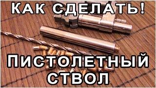 КАК СДЕЛАТЬ ПИСТОЛЕТНЫЙ СТВОЛ(Как с помощью дрели, тисков и длинного сверла сделать ствол для пистолета или револьвера своими руками..., 2015-02-14T17:23:14.000Z)