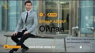 Ернар Айдар Ойлан Ernar Aidar Oilan