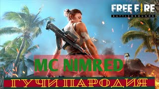 ТИМАТИ FEAT. ЕГОР КРИД - ГУЧИ (ПАРОДИЯ) MC NIMRED - ПЕСНЯ ПРО FREE FIRE