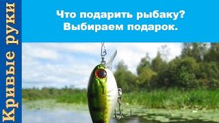 видео Подарок охотнику и рыбаку - выбираем что можно подарить на день рождение
