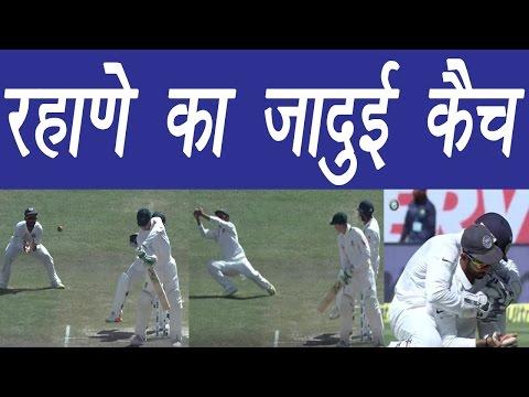 Ajinkya Rahane stunning catch cost Peter Handscomb wicket   वनइंडिया हिन्दी