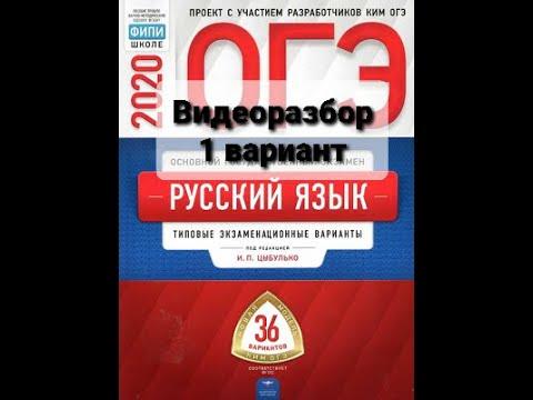 Разбор 1 варианта сборника тестов ОГЭ по русскому языку под редакцией И.Цыбулько за 2020 год