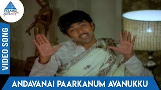 Makkal En Pakkam Tamil Movie Songs | Andavanai Paarkanum Avanukku Video Song | SPB | Chandrabose