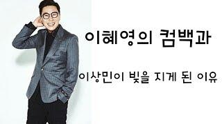 [웃사친] 이혜영의 컴백과 아는형님 이상민이 빚을 지게 된 이유는?